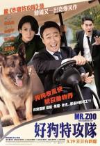 好狗特攻隊 Mr. Zoo : The Missing VIP 海報