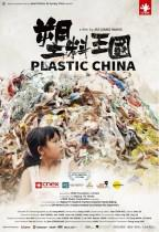 塑料王國 (Plastic China)