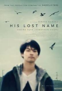 拂曉 His Lost Name 海報