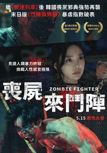 喪屍來鬥陣 Zombie Fighter 海報