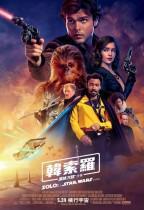 韓索羅: 星球大戰外傳 (2D版) (Han Solo: A Star Wars Story)
