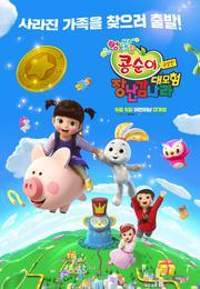 극장판 콩순이: 장난감나라 대모험 2021