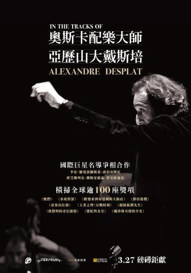 奧斯卡配樂大師:亞歷山大戴斯培 In The Tracks Of - Alexandre Desplat 海報