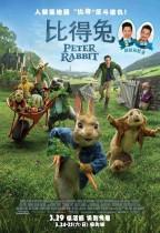 比得兔 (粵語版) (Peter Rabbit)