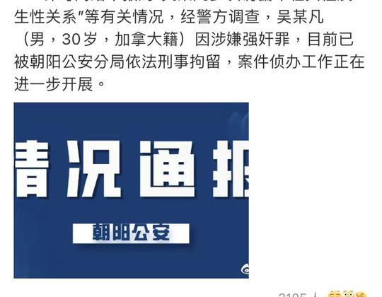 吳亦凡涉性侵遭警方拘押 網酸:拘留所非常大,你忍一下
