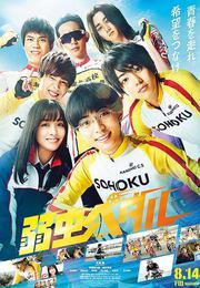 飆速宅男 Yowamushi Pedal: Up The Road