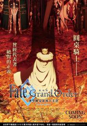 劇場版《Fate Grand Order-神聖圓桌領域卡美洛- Paladin; Agateram》 FATE/GRAND ORDER THE MOVIE DIVINE REALM OF THE ROUND