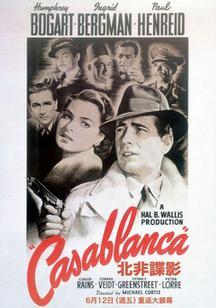 北非諜影 Casablanca 海報