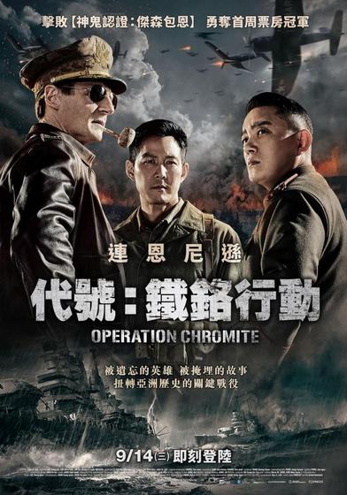代號:鐵鉻行動 Operation Chromite 海報