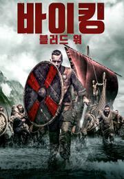 바이킹: 블러드 워 Viking Blood