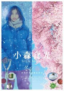 小森食光─冬春篇 Little Forest - Winter & Spring 海報