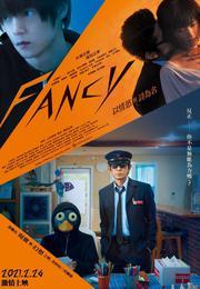 FANCY – 以情慾與詩為名 Fancy