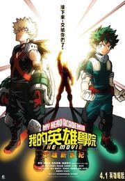 我的英雄學院劇場版:英雄新世紀 My Hero Academia: Heroes Rising