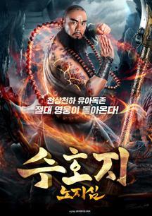 수호지 - 노지심 Zhi Shen 2, 智深傳2 포스터