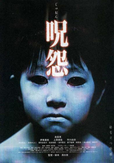 咒怨 電影版 Ju-On 海報