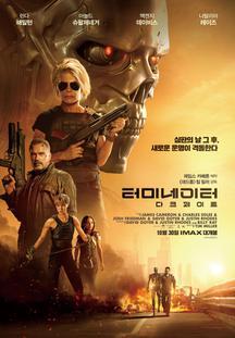 터미네이터: 다크 페이트 Terminator: Dark Fate 포스터