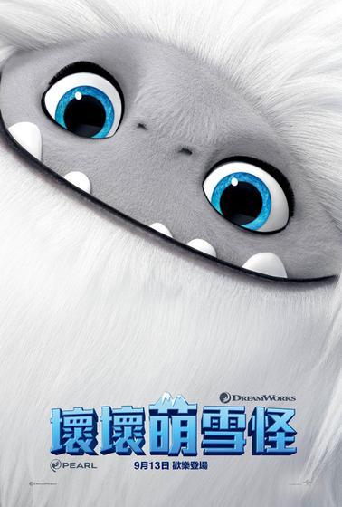壞壞萌雪怪 Abominable