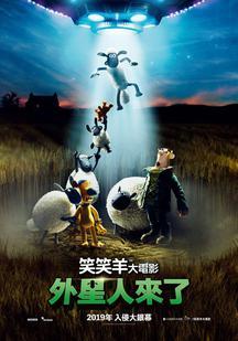 笑笑羊大電影:外星人來了 Shaun the Sheep Movie: Farmageddon 海報