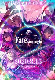 Fate/stay night [Heaven's Feel] III.春櫻之歌 Fate/stay night [Heaven's Feel] III. spring song