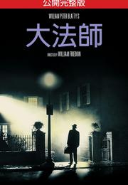 大法師:公開完整版 The Exorcist