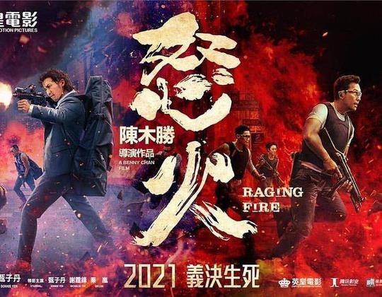 陳木勝編劇最後一部動作片《怒火·重案》首映禮,動作片背景音樂推薦