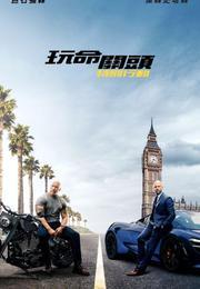 玩命關頭:特別行動 Fast & Furious Presents: Hobbs & Shaw