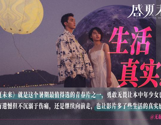 張子楓新劇《盛夏未来》正在熱映,真實的有如生活魔幻的有如橫越