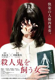 豢養殺人鬼的女人 The Woman Who Keeps A Murderer