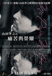 山田孝之的痛苦與榮耀 Takayuki Yamada Documentary: No Pain, No Gain