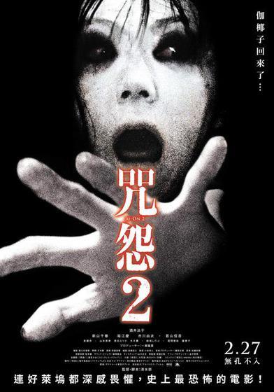 咒怨2 Ju-On 2 海報