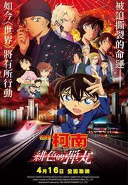 名偵探柯南:緋色的彈丸 Detective Conan the Movie: The Scarlet Bullet