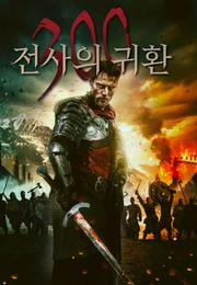 300: 전사의 귀환 Die by the Sword