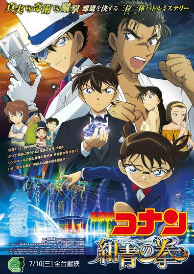 名偵探柯南 紺青之拳 Detective Conan The Movie: The Fist Of Blue Sapphire 海報