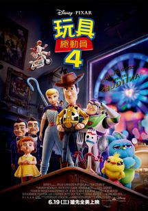 玩具總動員4 Toy Story 4 海報