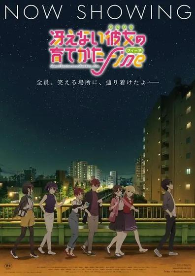 劇場版 不起眼女主角培育法 Fine Saekano the Movie: Finale 海報
