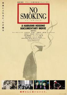 搖滾師匠:細野晴臣 No Smoking 海報