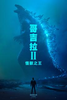 哥吉拉II怪獸之王 Godzilla: King of the Monsters 海報