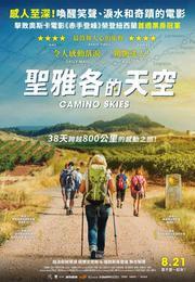 聖雅各的天空 Camino Skies