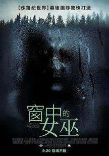 窗中的女巫 The Witch in the Window 海報