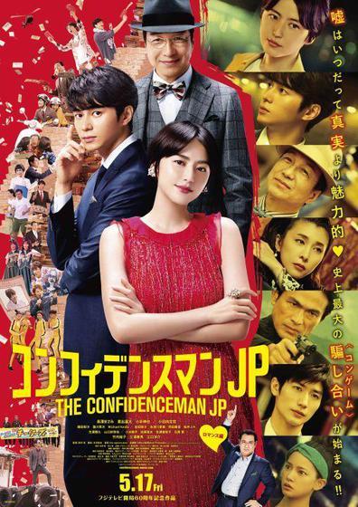 信用詐欺師JP The Confidence Man JP 海報
