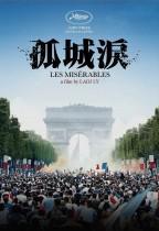 孤城淚 Les Misérables 海報