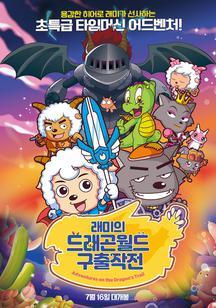 래미의 드래곤월드 구출작전 Mission Incredible : Adventures on the Dragon's Trail, 喜羊羊與灰太狼之開心闖龍年 포스터