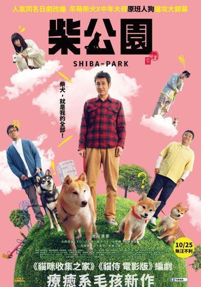 柴公園 Shiba-Park 海報