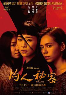 灼人祕密 Nina Wu 海報