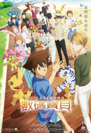 數碼寶貝 LAST EVOLUTION 絆 DIGIMON ADVENTURE Last Evolution KIZUNA 海報