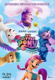 彩虹小馬:活力新生代 My Little Pony: A New Generation