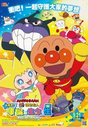 麵包超人電影版:閃耀吧!庫倫與生命之星 Anpanman: Shine! Kulun and the Stars of Life