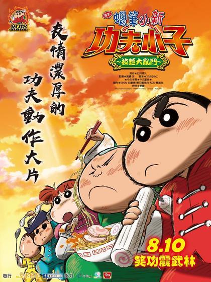 蠟筆小新電影-功夫小子之拉麵大亂鬥 Crayon Shinchan the Movie: Bakumori! Kung Fu Boys -Ramen Panic