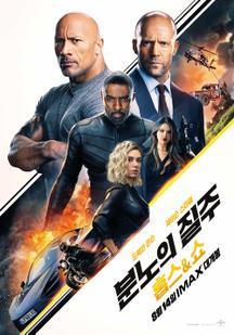 분노의 질주: 홉스&쇼 Fast & Furious Presents: Hobbs & Shaw 포스터