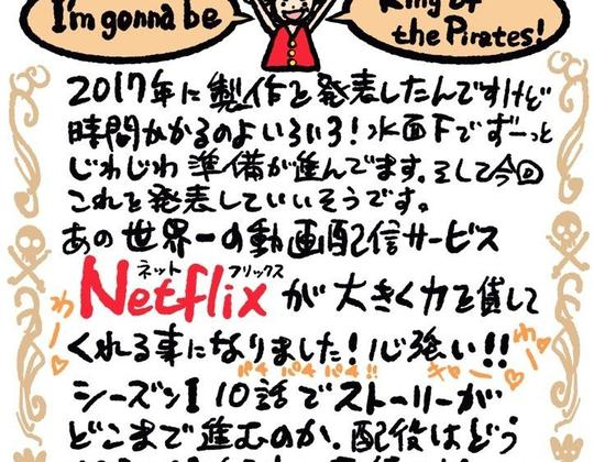 NETFLIX要拍《航海王》真人連續劇,尾田榮一郎擔任執行編劇